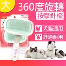 【培菓平價寵物網 】DYY》360度旋轉...