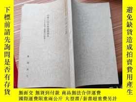 二手書博民逛書店中華人民共和國婚姻法罕見日文版Y179226