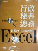 【書寶二手書T1/電腦_QJQ】Excel 行政秘書總務必備的200個表格(附光碟)_啟賦書坊