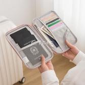 護照夾護照證件包機票護照夾保護套防水旅行出國多功能多色小屋