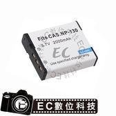 【EC數位】CASIO 相機電池 NP-130 ZR1000 ZR1200 ZR1500 ZR3500 ZR800 EX100