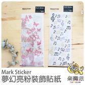 小貼紙 亮粉貼 金蔥貼紙  裝飾貼 鏡面貼 可愛貼紙  手帳筆記貼紙 拍立得裝飾
