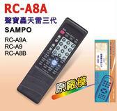 聲寶 RC-A8A/RC-A9A 電視遙控器-原廠模。免運費。