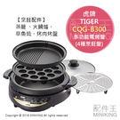 【配件王】現貨 日本 TIGER 虎牌 CQG-B300 電烤盤 烤肉爐 燒烤 蒸籠 章魚燒機 3.7L鍋