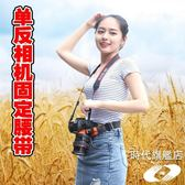 單反相機固定腰帶相機登山腰帶相機防雨罩數碼攝影配器材相機配件