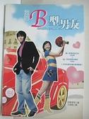 【書寶二手書T5/一般小說_H6G】我的B型男友_徐東源等, 王海娟