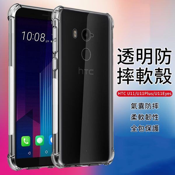 空壓殼 HTC U11 Plus Eyes U12 Life 手機殼 冰晶盾 矽膠軟殼 保護殼 四角氣墊 清水套 防摔 保護套 手機套