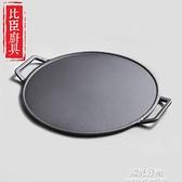生鐵鏊子烙餅鍋煎餅果子工具鍋無涂層鑄鐵無煙不沾平底烤肉鍋家用 NMS陽光好物