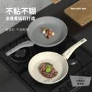 麥飯石平底鍋不粘鍋小煎鍋烙餅迷你家用煎蛋鍋電磁爐專用