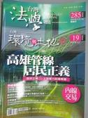 【書寶二手書T3/法律_XCN】台灣法學雜誌_285期_高雄管線居民正義