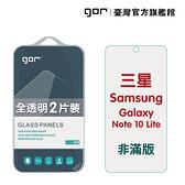 【GOR保護貼】三星 Note 10 Lite 9H鋼化玻璃保護貼 samsung 全透明非滿版2片裝 公司貨 現貨