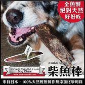 *WANG*日本Asako Sasaki《柴魚棒-L》100%天然鰹魚/犬用零食