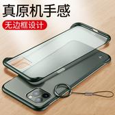 iPhone 11 Pro Max 手機殼 簡約個性磨砂透明硬殼 超薄無邊框 手機套 指環防摔外殼 裸機保護殼 蘋果11