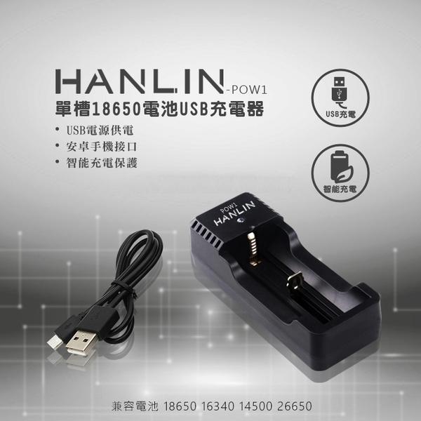 【晉吉國際】HANLIN POW1 單槽18650電池USB充電器
