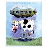 (二手書)不快樂的母牛