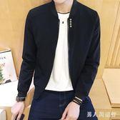 中大尺碼夾克外套男 秋季男士韓版外套潮流棒球服裝上衣修身純色外衣 DR4113【男人與流行】