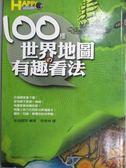 【書寶二手書T1/地理_MFI】100種世界地圖的有趣看法_張雅梅, ROMINTERNAT