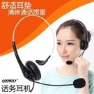 台灣24小時現貨客服耳機電話頭戴式耳機手機耳麥雙耳話務員專用耳機電話機無線降噪固話座機