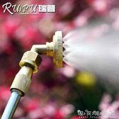電動噴霧器配件農藥打藥機8眼銅花灑噴頭細膩霧化農用高壓銅噴頭WD 晴天時尚館