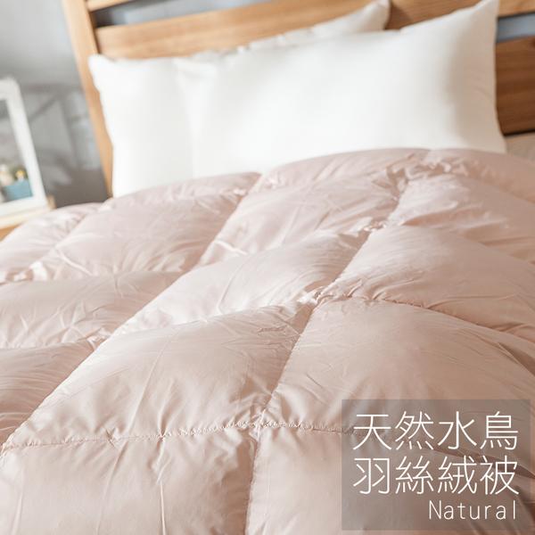 棉被 / 雙人加大【天然水鳥羽絲絨被-粉色】輕盈透氣  蓄熱保暖  戀家小舖ADB300