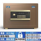 保險箱 家用小型入墻防盜全鋼家用保險箱25cm全能辦公指密碼『夏茉生活YTL』