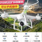 超大遙控飛機 無人機航拍高清專業直升機充電四軸飛行器兒童玩具多色小屋YXS