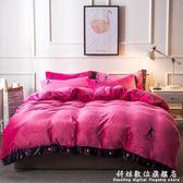 純色法萊絨法蘭絨加厚保暖四件套冬季珊瑚絨被套床單式床上用品 igo igo科炫數位 igo科炫數位