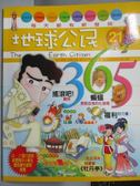 【書寶二手書T1/少年童書_YCS】地球公民365_第21期_搖滾吧!寶貝