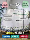 蚊帳 免安裝蒙古包蚊帳1.2米1.5m三開門1.8m床雙人新款家用加密加厚 第六空間