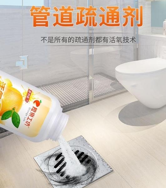 疏通剂 管道疏通劑強力疏通馬桶地漏廚房下水道油污溶解堵塞廁所除臭神器 星際小鋪