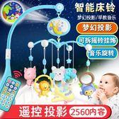 新生兒寶寶床鈴0-1歲嬰兒玩具3-6-12個月音樂旋轉床頭鈴床掛搖鈴  年貨慶典 限時鉅惠