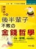 二手書《後半輩子不敗の金錢哲學:不當『笨鴨』的投資術-Perusal_trend》 R2Y ISBN:9866617122