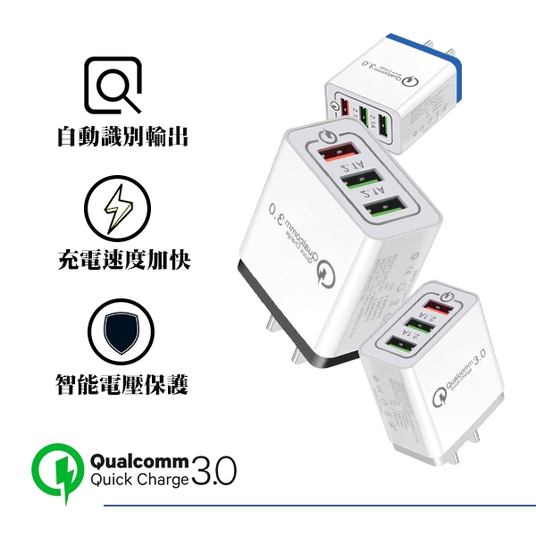【coni shop】3孔USB充電器 QC3.0快充 3孔USB 高通 擴充 USB充電頭 充電頭 蘋果 安卓