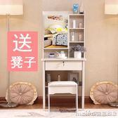 小戶型板式梳妝台臥室網紅迷你簡約現代化妝桌厘米簡易經濟型QM 美芭
