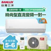 【台灣三洋】5-6坪變頻冷暖一對一分離式時尚型冷氣SAC-V36HF/SAE-V36HF(含基本安裝/6期0利率)