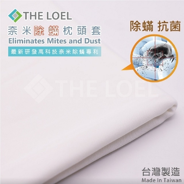 【漢森居家 】台灣THE LOEL 奈米除蟎枕頭套 HS-6008