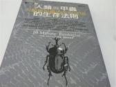 (二手書)人類與甲蟲的生存法則