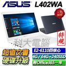 【ASUS華碩】【附包包+滑鼠】L402WA 天使白/紳士藍 (240G SSD)雙碟升級版  ◢14吋四核特規改裝筆電 ◣