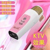 手機麥克風唱歌吧混響KTV聲卡迷你電容小話筒3C公社