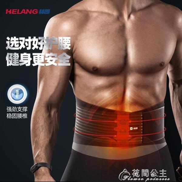 健身護腰帶運動男籃球專用暴汗束腰收腹帶燃脂運動女訓練薄款夏天 快速出貨