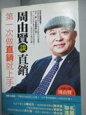 【書寶二手書T3/行銷_LMK】第一次做直銷就上手周由賢談直銷_週由賢