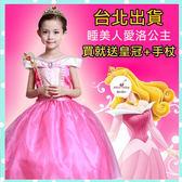 【現貨】【買就送皇冠配件】萬聖節 粉紅睡美人公主  貝兒公主  兒童禮服  洋裝 幼稚園派對
