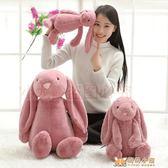 玩偶 最大款式毛絨玩具可愛邦尼兔子毛絨玩具邦妮兔公仔安撫布娃娃兒童 送生日禮物女 Igo免運