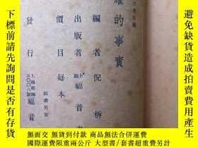 二手書博民逛書店罕見兒童保健與教師12168 周尚 商務印書館 出版1940