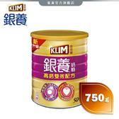【雀巢 Nestle】金克寧銀養 高鈣雙效配方750g
