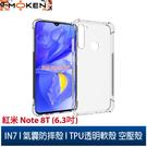 【默肯國際】IN7 紅米Note 8T (6.3吋) 氣囊防摔 透明TPU空壓殼 軟殼 手機保護殼
