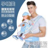 嬰兒背帶新生兒前抱式寶寶腰登橫抱小孩坐凳抱娃神器多功能四季款【壹電部落】