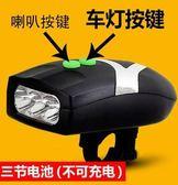 現貨 【主圖款】腳踏車鈴鐺車燈電喇叭配件