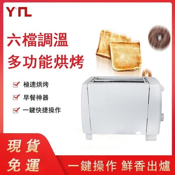 【現貨】烤麵包機 早餐機 烤土司機110V全自動多功能烤麵包機吐司機 俏俏家居