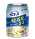 愛斯康 均衡營養液237ml 奶素可食 乳糖不耐適用 箱購價1140
